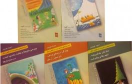 معرفی مجموعه کتابهای «سازمان های یادگیرنده از نگاهی دیگر»