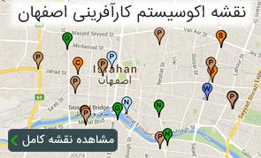 نقشه اکوسیستم کارآفرینی اصفهان