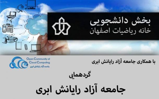 نهمین گردهمایی جامعه آزاد رایانش ابری اصفهان، 4 شهریور 1395