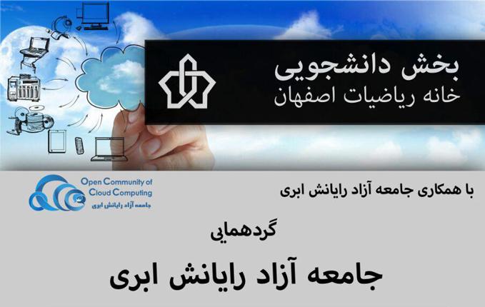 نهمین گردهمایی جامعه آزاد رایانش ابری اصفهان