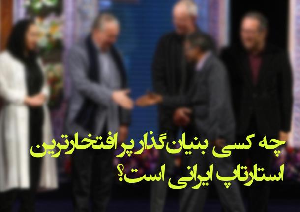 و جایزهی پر افتخارترین استارتاپ ایرانی اهدا میشود به …