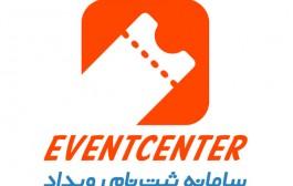 ایونت سنتر، سامانه ثبت نام آنلاین رویداد