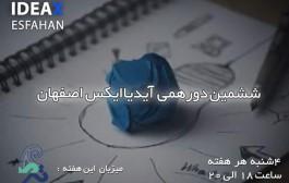 ششمین دورهمی IDEAX اصفهان، 3 شهریور ۱۳۹۵