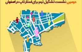 دومین نشست تشکیل تیم برای استارتاپ ها در اصفهان(تیم فایندر)، 17 شهریور 1395