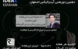 دهمین دورهمی IDEAX اصفهان، 31 شهریور ۱۳۹۵