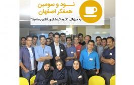 نود و سومین همفکر اصفهان، 4 مهر ۱۳۹۵
