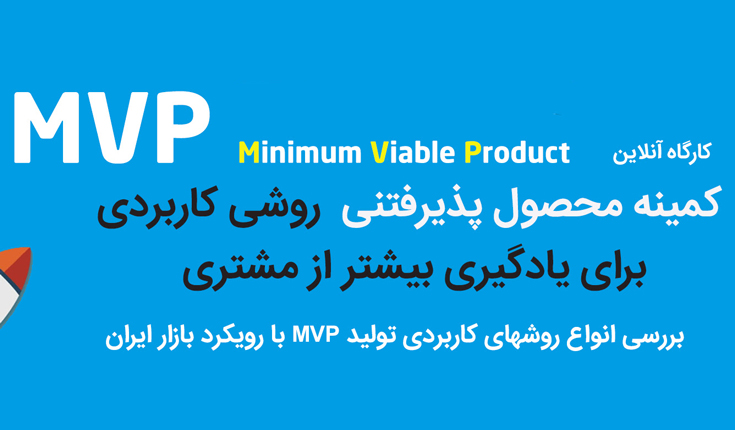 کارگاه آنلاین انواع روشهای تولید MVP ویژه استارتاپ ها