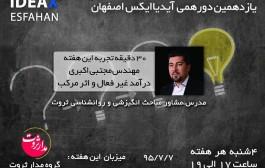 یازدهمین دورهمی IDEAX اصفهان، 7 مهر ۱۳۹۵