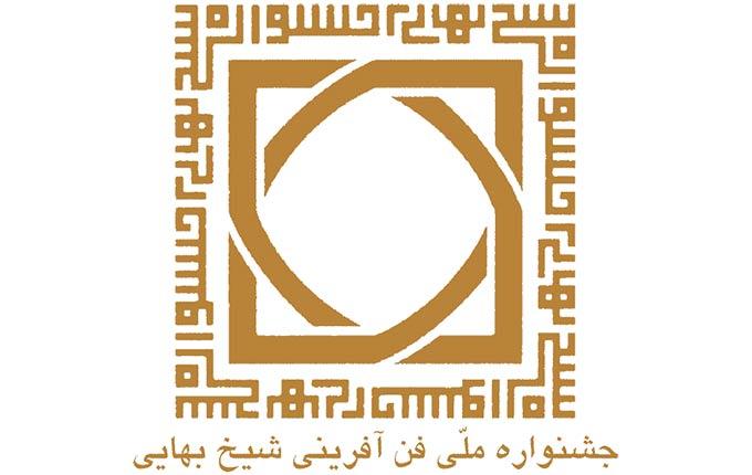فراخوان بخشهای مسابقهای سیزدهمین جشنواره ملی فنآفرینی شیخبهایی