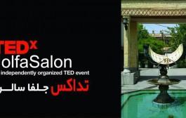 برگزاری اولین رویداد تداکس سالن در جهاد دانشگاهی واحد اصفهان