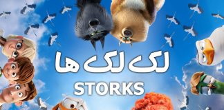 فیلم لک لک ها (Storks)