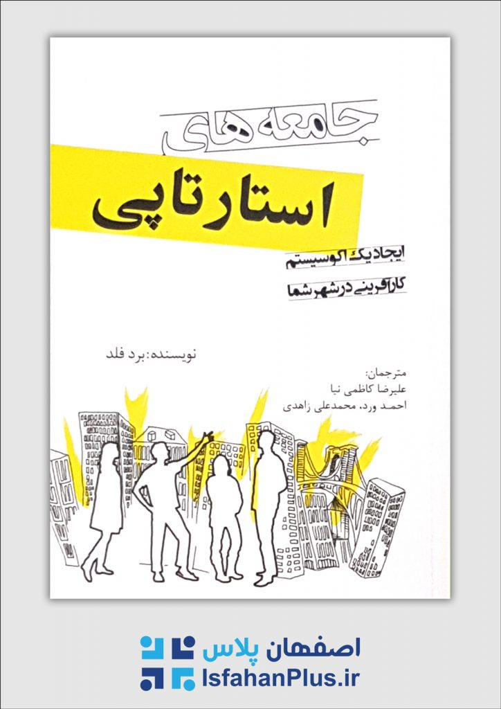 """خرید کتاب """"جامعه های استارتاپی"""""""