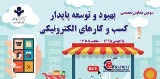 سومین همایش تخصصی بهبود و توسعه پایدار کسب و کارهای الکترونیکی ، 25 بهمن