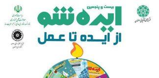 ایده شو اصفهان