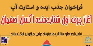 آغاز چرخه اول شتابدهنده اکسل اصفهان
