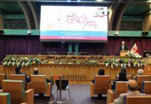 یازدهمین جشنواره کارآفرینان برتر استان اصفهان