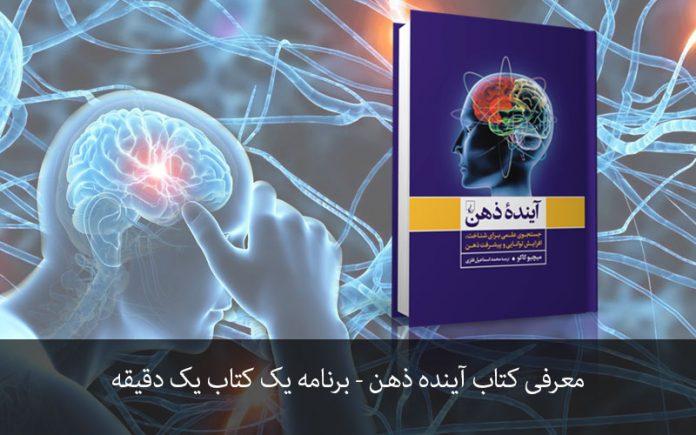 معرفی کتاب آینده ذهن
