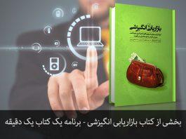 کتاب بازاریابی انگیزشی