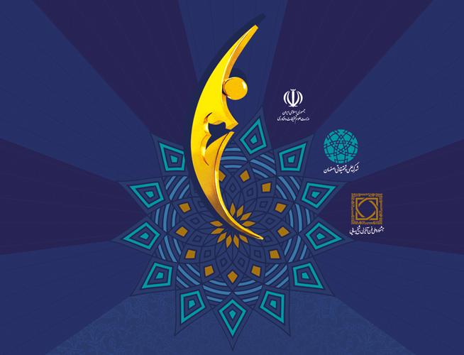 سیزدهمین جشنواره ملی فن آفرینی شیخ بهایی، ۷ اردیبهشت ۹۶