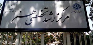 مرکز رشد هنر اصفهان